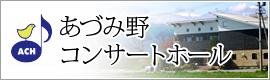 あづみ野コンサートホール
