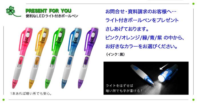便利なLEDライト付ボールペンプレゼント