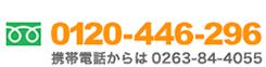 お電話でのお問合せは0120-446-296